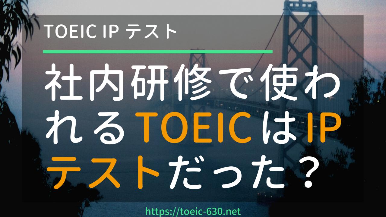 社内研修で使われるTOEICはIPテストだった?