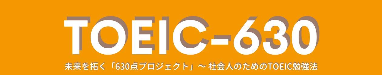 TOEIC-630