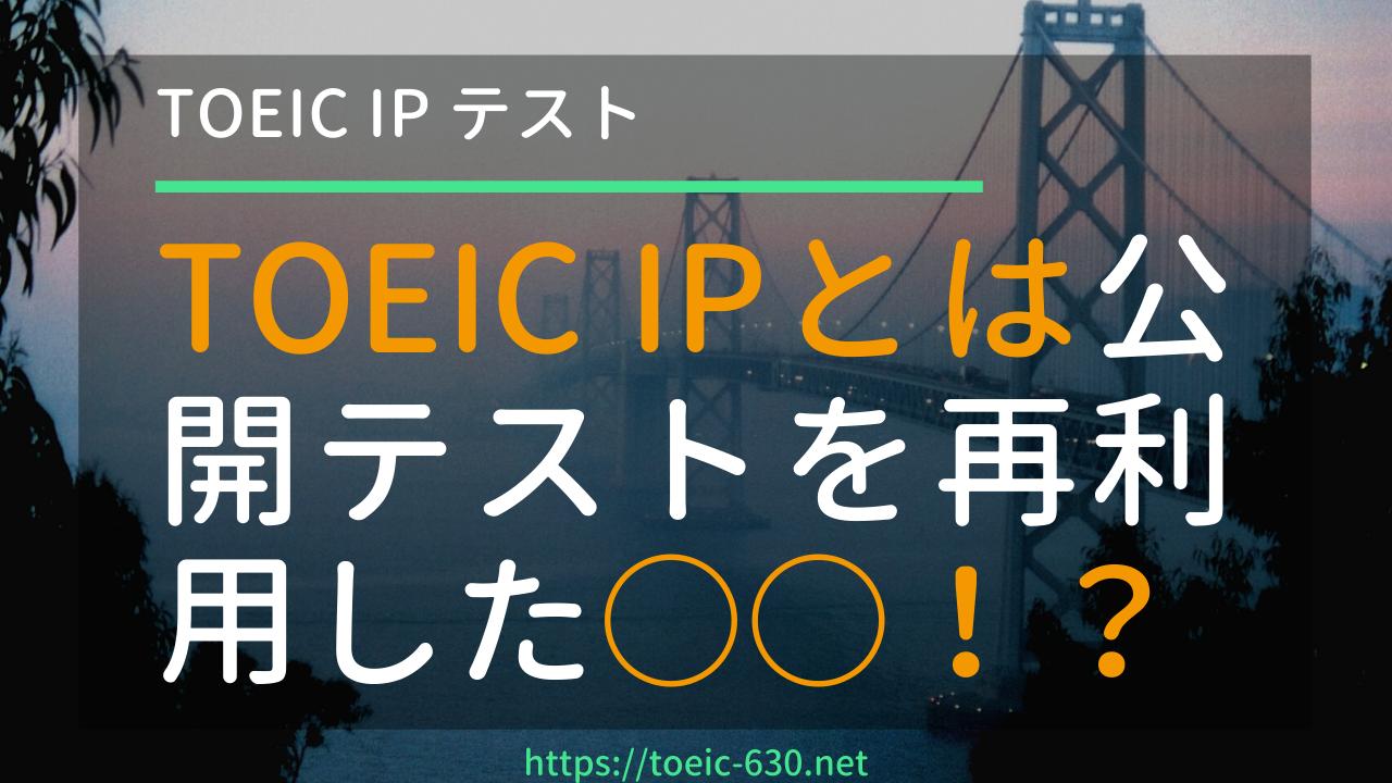 TOEIC IP とは?|公開テストを再利用した団体用プログラム