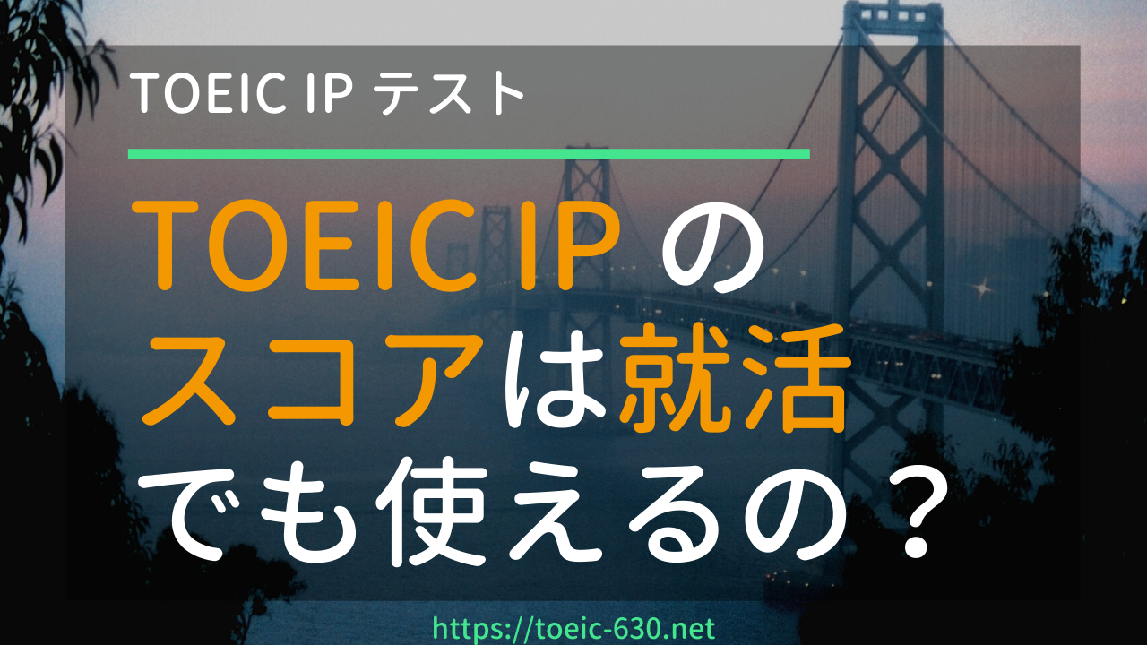 TOEIC IPのスコアは就活でも使えるの?